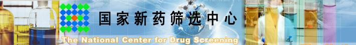 国家新药筛选中心