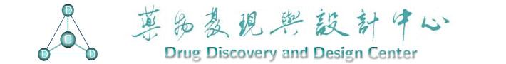 中科院上海药物研究所 药物发现与设计中心