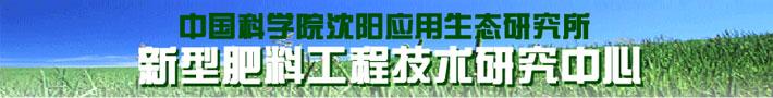 中科院沈阳生态所新型肥料工程技术研究中心