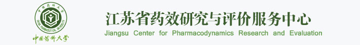 中国药科大学江苏省药效研究与评价服务中心