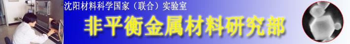 中科院金属研究所沈阳材料科学国家(联合)实验室 非平衡金属材料研究部