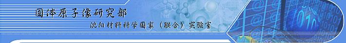 沈阳材料科学国家(联合)实验室 固体原子像研究部