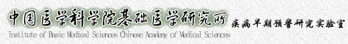 中國醫學科學院基礎醫學研究所疾病早期預警研究實驗室