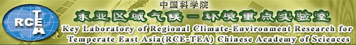 中国科学院东亚区域气候-环境重点实验室