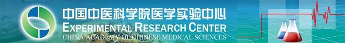 中国中医科学院医学实验中心