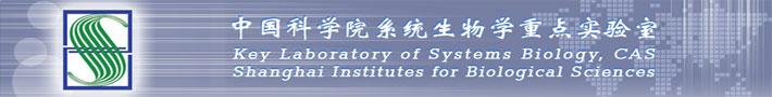 中科院系统生物学重点实验室
