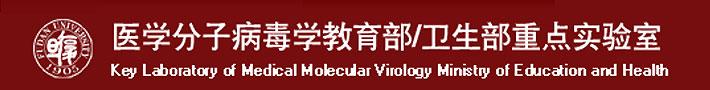 医学分子病毒学教育部/卫生部重点实验室
