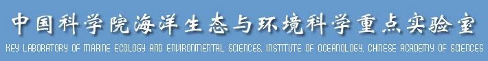 中国科学院海洋研究所海洋生态与环境科学重点实验室