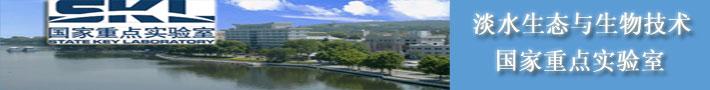 淡水生态与生物技术国家重点实验室