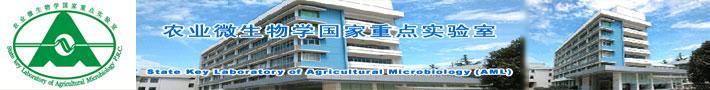 华中农业大学农业微生物学国家重点实验室