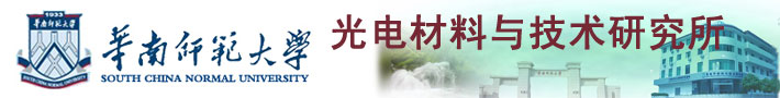 华南师范大学光电子材料与技术研究所