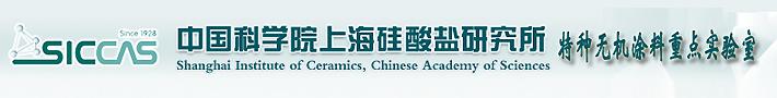 中国科学院上海硅酸盐研究所 特种无机涂层重点实验室