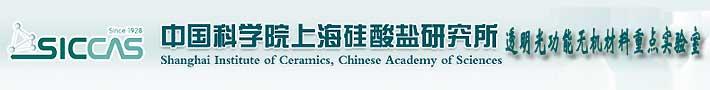中国科学院上海硅酸盐研究所 透明光功能无机材料重点实验室