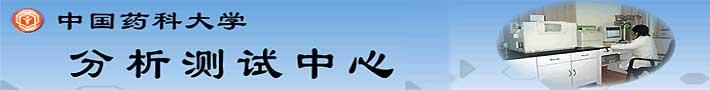 中国药科大学分析测试中心
