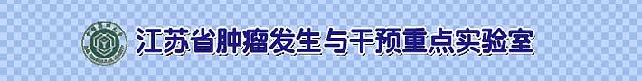 江苏省肿瘤发生与干预重点实验室