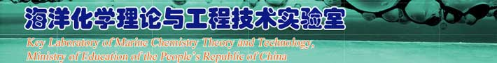 中国海洋大学海洋化学理论与工程技术教育部重点实验室