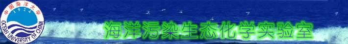 中国海洋大学海洋污染生态化学实验室