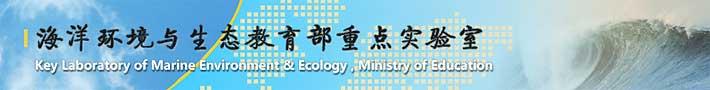 中国海洋大学海洋环境与生态教育部重点实验室
