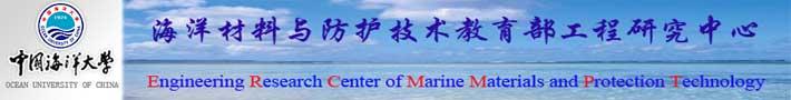 中国海洋大学海洋材料与防护技术教育部工程研究中心