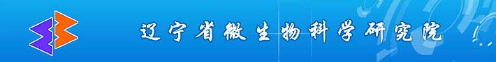 辽宁省微生物科学研究院