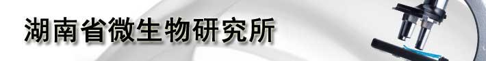 湖南省微生物研究所