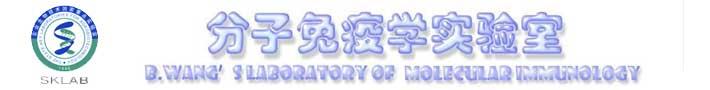 中国农业大学分子免疫学实验室