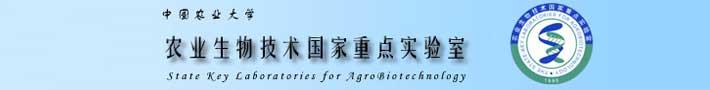 中国农业大学农业生物技术国家重点实验室