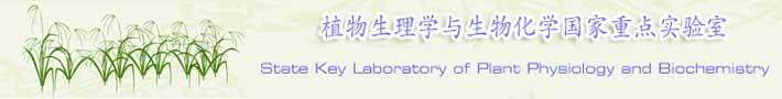 植物生理学与生物化学国家重点实验室