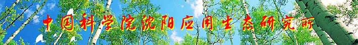 中国科学院沈阳应用生态研究所