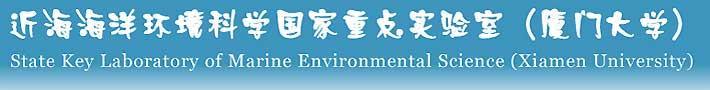 近海海洋环境科学国家重点实验室