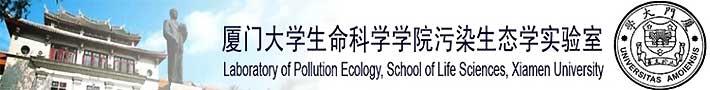 厦门大学生命科学学院污染生态学实验室