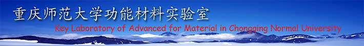 重庆师范大学功能材料实验室