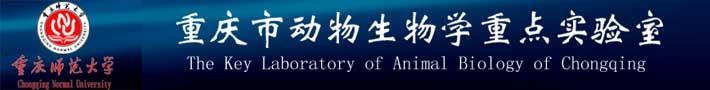 重庆市动物生物学重点实验室(重庆师范大学)