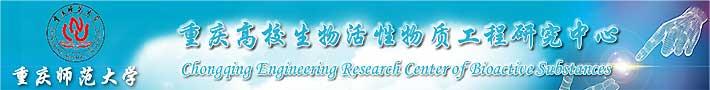重庆高校生物活性物质工程研究中心(重庆师范大学)