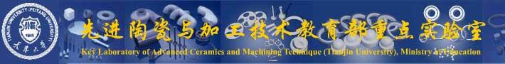 天津大学先进陶瓷与加工技术教育部重点实验室