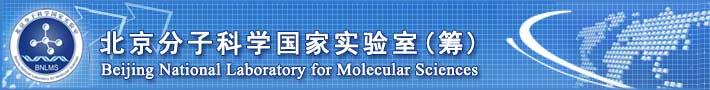 北京分子科学国家实验室(筹)