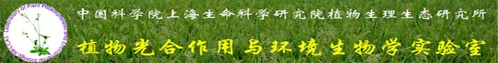 中科院上海生科院植物生理生态所植物光合作用与环境生物学实验室