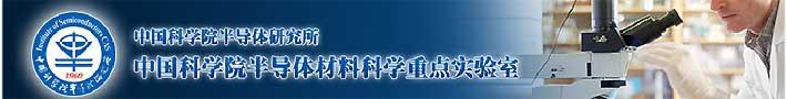 中国科学院半导体研究所半导体材料科学重点实验室