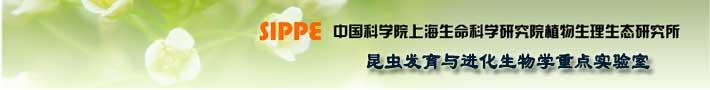 中国科学院昆虫发育与进化生物学重点实验室