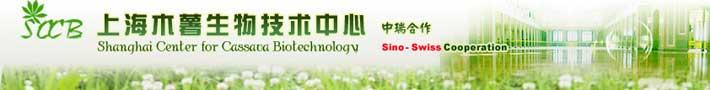 中科院上海生命科学研究院植物生理生态研究所-上海木薯生物技术中心