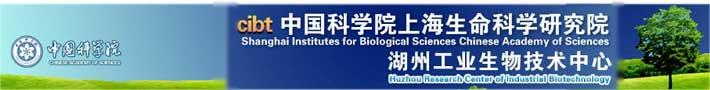 中科院上海生命科学研究院湖州工业生物技术中心