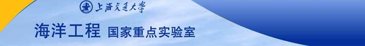 上海交通大学海洋工程国家重点实验室