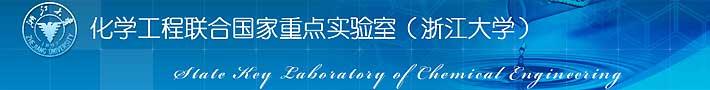 化学工程联合国家重点实验室(浙江大学)