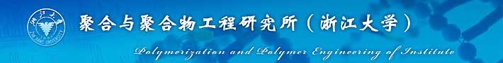 聚合与聚合物工程研究所(浙江大学)