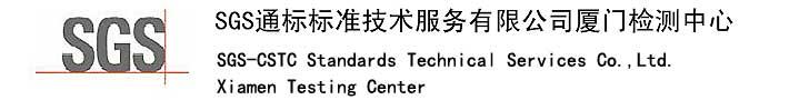 SGS通标标准技术服务有限中马堂30码期期中厦门检测中心