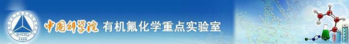 中国科学院有机氟化学重点实验室