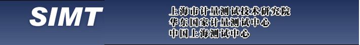 上海市计量测试技术30码期期中院