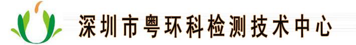 深圳市粤环科检测技术中心