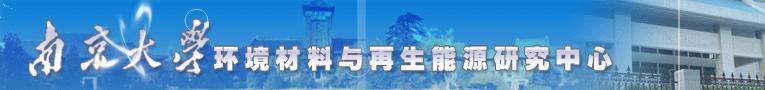 南京大学环境材料与再生能源研究中心