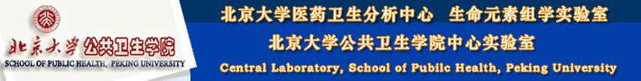 北京大学公共卫生学院中心实验室